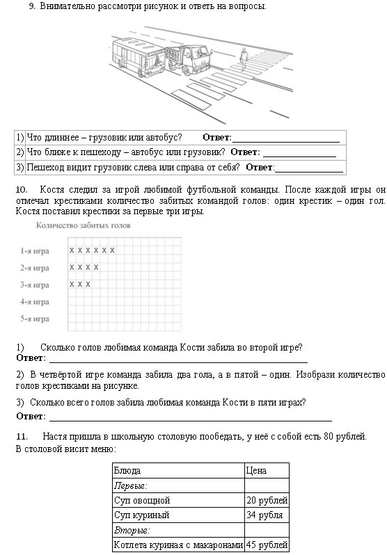ВПР по математике